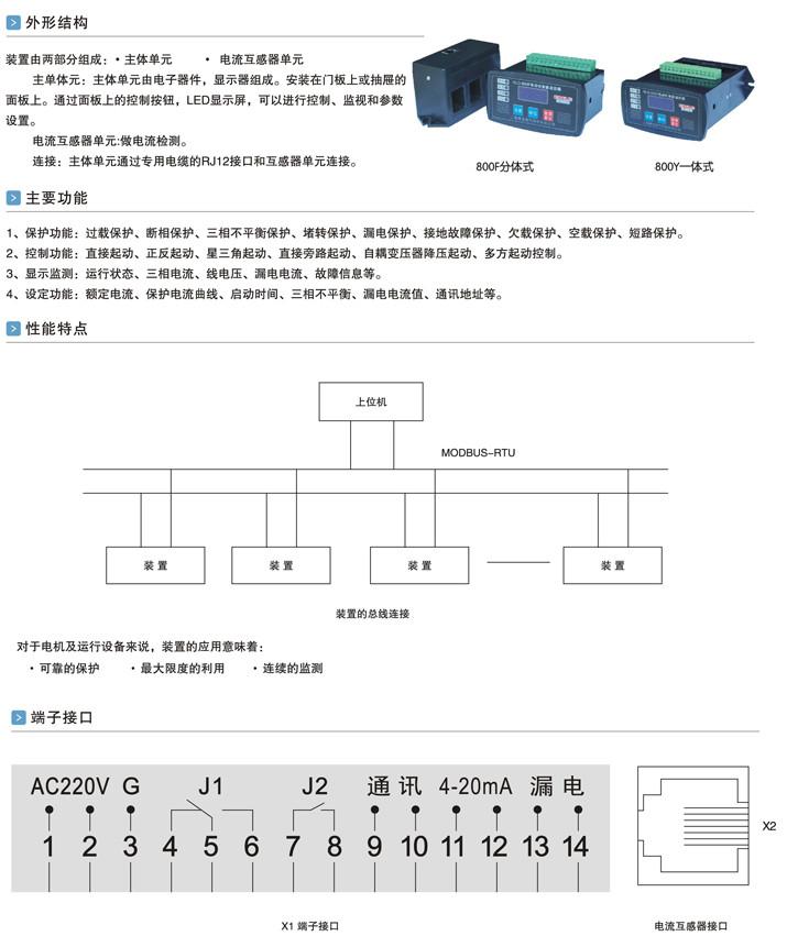 抚州电机厂小姐服务表_ZRD-800F 电机智能保护器 - 扬州宇琭电气科技有限公司